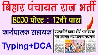 बिहार पंचायत राज 8000 कार्यपाकल सहायक भर्ती 2021   Bihar Panchayat Raj Bharti 2021   Sarkari Naukari