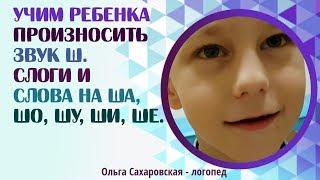 Логопед. Учим ребенка произносить звук Ш.  Слоги и слова на ША, ШО, ШУ, ШИ, ШЕ