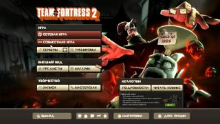 Team Fortress 2.Хеллоуин 2015.Helltower контракт