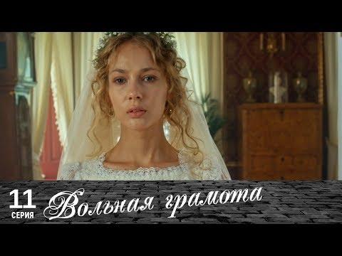 Вольная грамота   11 серия   Русский сериал - Ruslar.Biz