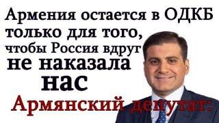 Армения остается в ОДКБ только для того, чтобы Россия вдруг не наказала нас