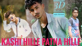 kashi Hille Patna Hille ! New Bhojpuri Song ! Cover Video ! Ritesh Pandey 2020