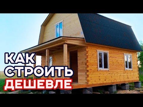 Как сэкономить на строительстве? Недорогой дом из бруса 72 м/кв