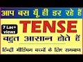 Tenses in Hindi: Basic English Grammar (Tenses आसानी से सीखें)-(Identify all 12 Tenses in easy way)