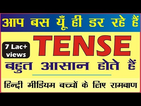 Tense Rules in Hindi With Example (Tense in Hindi) Present, Past