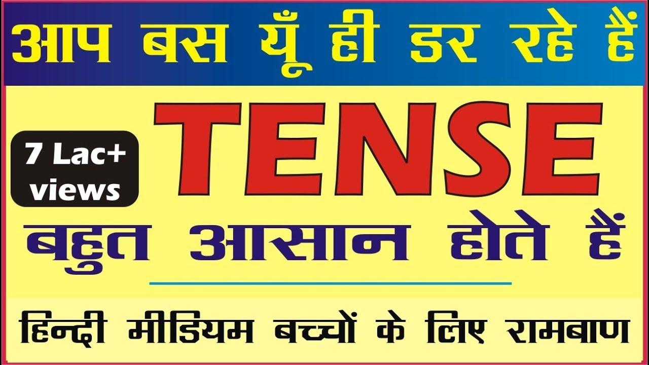 Tenses in Hindi: Basic English Grammar (Tenses आसानी से सीखें)-(Identify  all 12 Tenses in easy way)