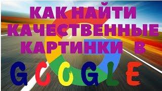 Как быстро найти картинки для превью в Google. Поиск качественных изображений в Google.