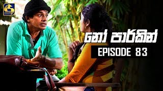 NO PARKING EPISODE 83 || ''නෝ පාර්කින්'' || 16th October 2019 Thumbnail
