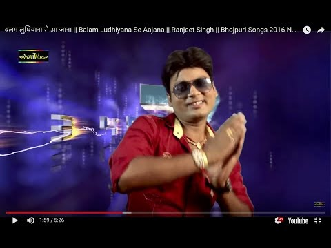बलम लुधियाना से आ जाना    Balam Ludhiyana Se Aajana    Ranjeet Singh    Bhojpuri Hot Songs 2016 New