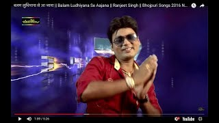 बलम लुधियाना से आ जाना || Balam Ludhiyana Se Aajana || Ranjeet Singh || Bhojpuri Songs 2016 New