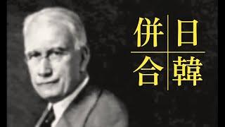 【激白】日本が朝鮮でやったこと【宣教師】