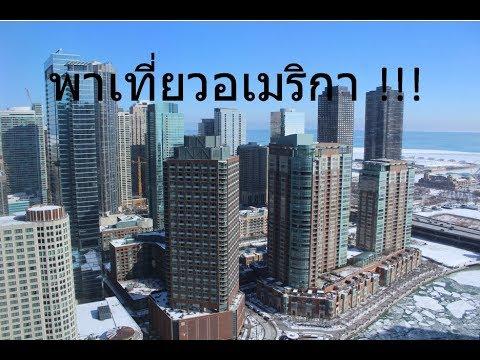 Vlog ท่องเที่ยวตะลุย Chicago ใครอยากเที่ยวอเมริกาต้องดู!!!