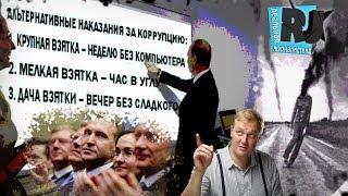 Власть обнаглела! Путин наградил чиновника за коррупцию..