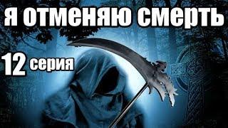 Мистический Сериал 12 серии из 24 (детектив,мистика, триллер)