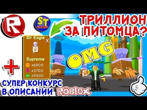 Роблокс МИР РПГ, ТРИЛЛИОН ЗА ПИТОМЦА, РАЗРАБЫ ОЗВЕРЕЛИ = ROBLOX по русски, RPG World