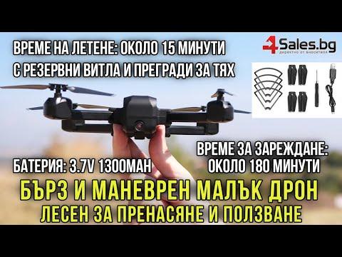Сгъваем дрон с двойна камера и видео в реално време 4K HD - Dron H20 (4K) 21