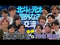 sixtones collab with travis japan alarm game 2年振り緊急企画 アラームゲーム後編