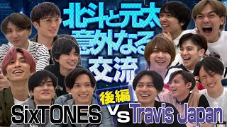 SixTONES -【Collab with Travis Japan】Alarm Game  -2年振り緊急企画!アラームゲーム後編
