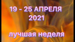 Прогноз на неделю с 19 25 Апреля 2021 Лучшая неделя апреля для действия успех