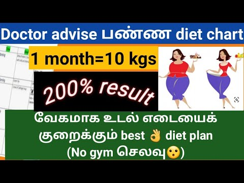 Best weight loss diet in tamil/1 month weight loss diet chart/weight loss tips in tamil