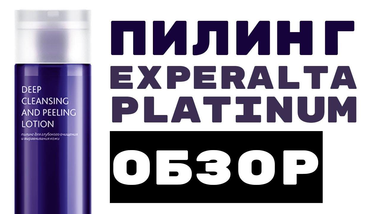 Обзор Пилинг для глубокого очищения и выравнивания кожи   Experalta Platinum Сибирское Здоровье