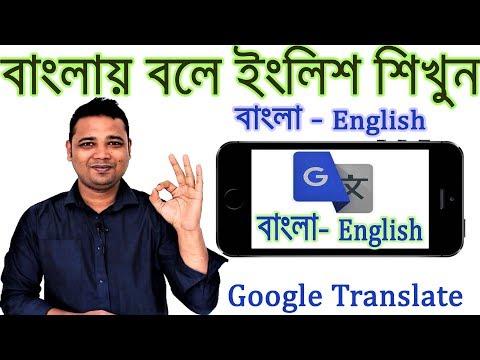 বাংলায় বলে ইংরেজি শিখুন How To Learn English With Google Translate