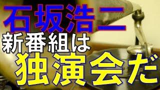 石坂浩二が鑑定団降板で新番組!今度は独演会でしゃべりまくり!? 石坂...