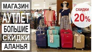Турция: Аутлет НЕВА в Аланье. Цены от 5 лир. Одежда и товары для всей семьи. Район Конаклы