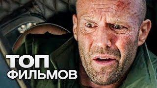 10 ФИЛЬМОВ С УЧАСТИЕМ ДЖЕЙСОНА СТЭЙТЕМА. ЧАСТЬ 3!