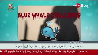 صباح ON - النائب العام يكلف الجهاز القومى للاتصالات بحجب مواقع لعبة الحوت الأزرق