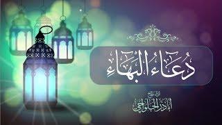 دعاء البهاء | أباذر الحلواجي - dua Al-baha