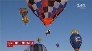 Яскраве шоу  в Італії стартував найбільший у світі фестиваль повітряних куль