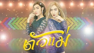 【OFFICIAL DANCE COVER】: ตัวแม่ - ลีเดีย ศรัณย์รัชต์ x หลิว อาจารียา