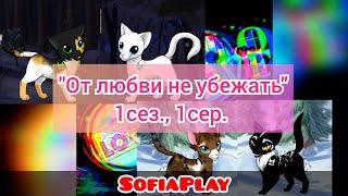 """""""От любви не убежать""""(1сезон., 1серия.) Сериал"""")"""