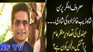 Marriage Shahzeb Khanzada   پاکستان کے معروف نیوز اینکر شاہ زیب خانزادہ بھی رشتہ ازدواج میں منسلک