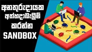 Windows Sandbox - Virtual PC Explained