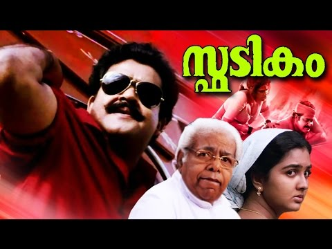 Spadikam : Mohanlal blockbuster re-release on actor's birthday