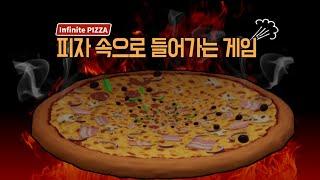 피자 속으로 들어가는데…