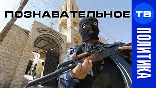 Скрываемая причина. Почему воюет Ближний Восток? (Познавательное ТВ, Артём Войтенков)
