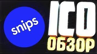Обзор ICO Snips AIR - Крутой Голосовой Помощник в Доме