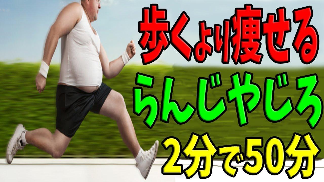 【たった1分】ダイエットで50分歩くより全身痩せるランジやじろべえ!