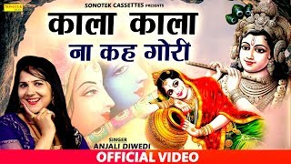 काला काला ना कह गोरी | Anjali Dwivedi | Shree Radha Krishna Bhajan | Krishna Song | Sonotek