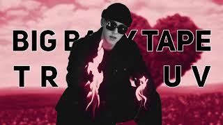 Big Baby Tape 10 ЧАСОВ - ОН ТЕБЯ ЦЕЛУЕТ(feat. Руки Вверх) 10 HOURS
