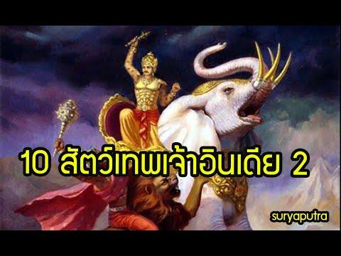 10 สัตว์ตำนานเทพเจ้าอินเดีย และพาหนะเทพเจ้า ตอน 2