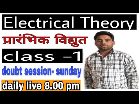 basic electricity Uppcl linemen DRDO electrician  technical  iti first year electrical theory class
