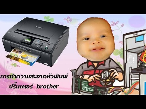 การทำความสะอาดหัวพิมพ์ ปริ้นเตอร์ brothar
