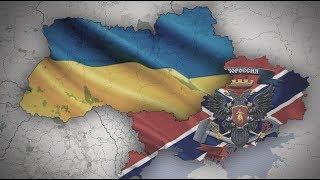 Ukraine - Schauplatz des 3. Weltkrieges?