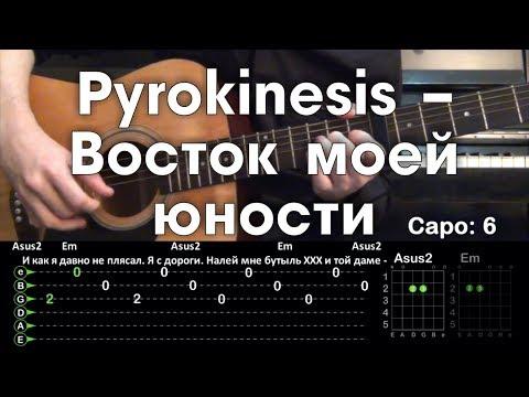 Pyrokinesis – Восток моей юности / Разбор песни / Табы / Аккорды / Бой
