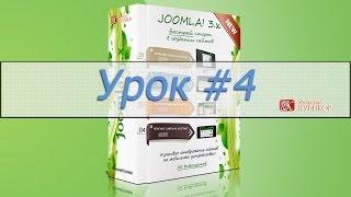 Урок #4. Видео курс по Joomla! 3.x