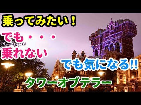 【東京ディズニーシー】乗りたいけど乗れない人用 タワーオブテラー  /  Tower of Terror  Tokyo Disneysea